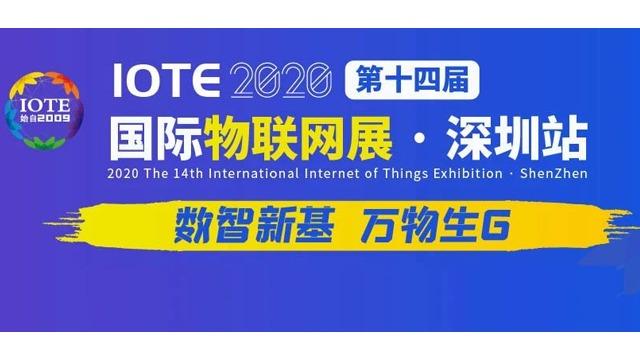 铨顺宏将亮相IOTE2020第十四届国际物联网展(深圳站)
