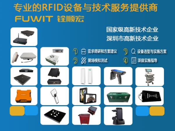 rfid读写器,rfid手持机,rfid解决方案,rfid物联网,深圳铨顺宏