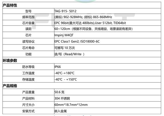 RFID耐高温螺栓标签