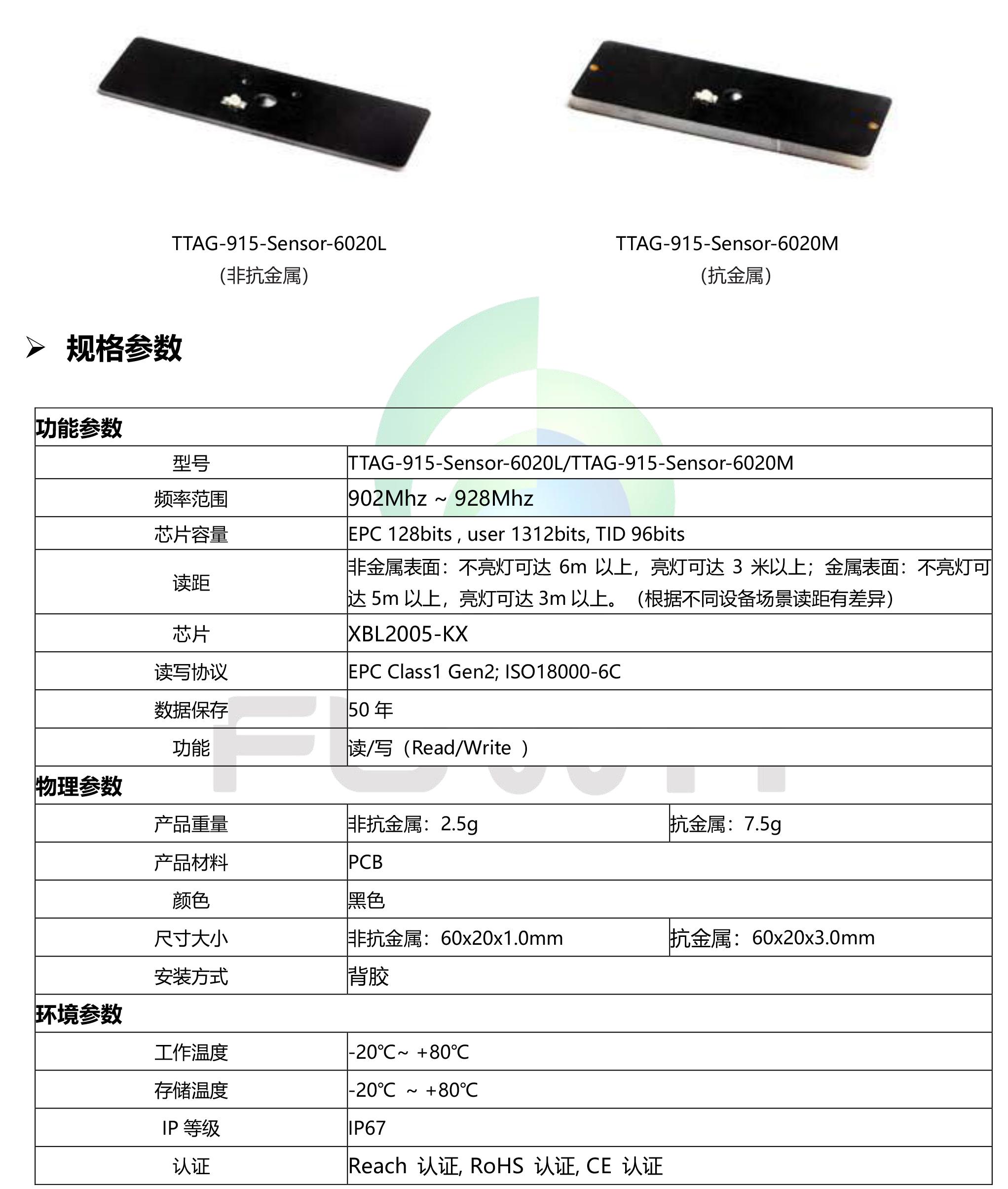 超高频RFID(LED)灯抗金属标签