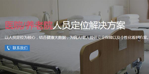 医院/养老院UWB人员定位解决方案