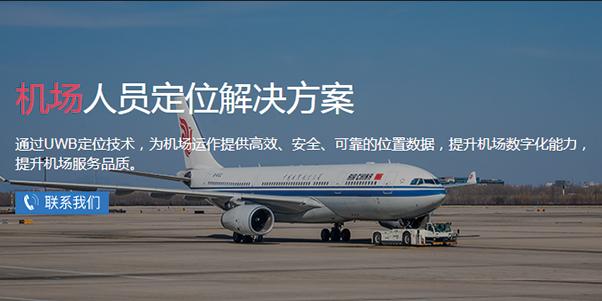 机场UWB人员定位解决方案
