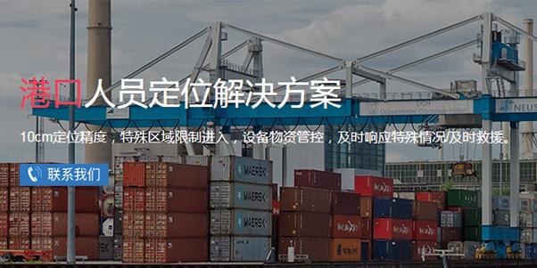 港口UWB人员定位解决方案