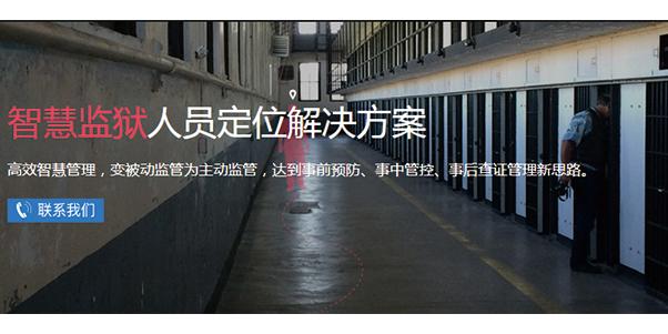 监狱UWB人员定位解决方案