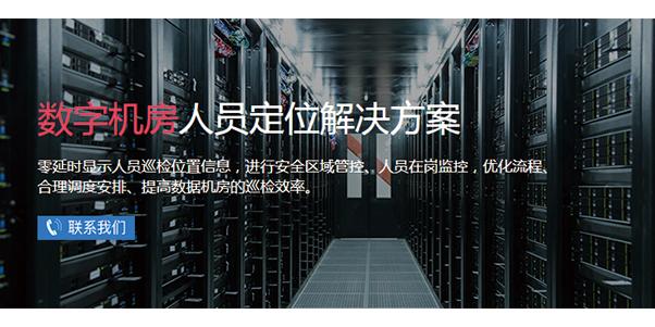 数字机房UWB人员定位解决方案