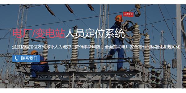 电厂/变电站UWB人员定位系统解决方案