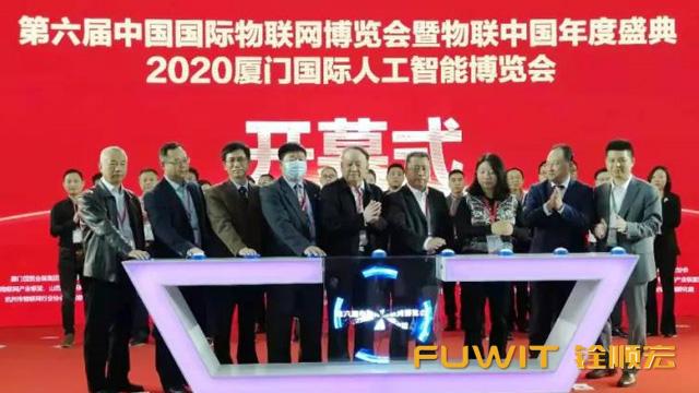 铨顺宏受邀参加2020中国国际物联网博览会,荣获最具企业人气奖