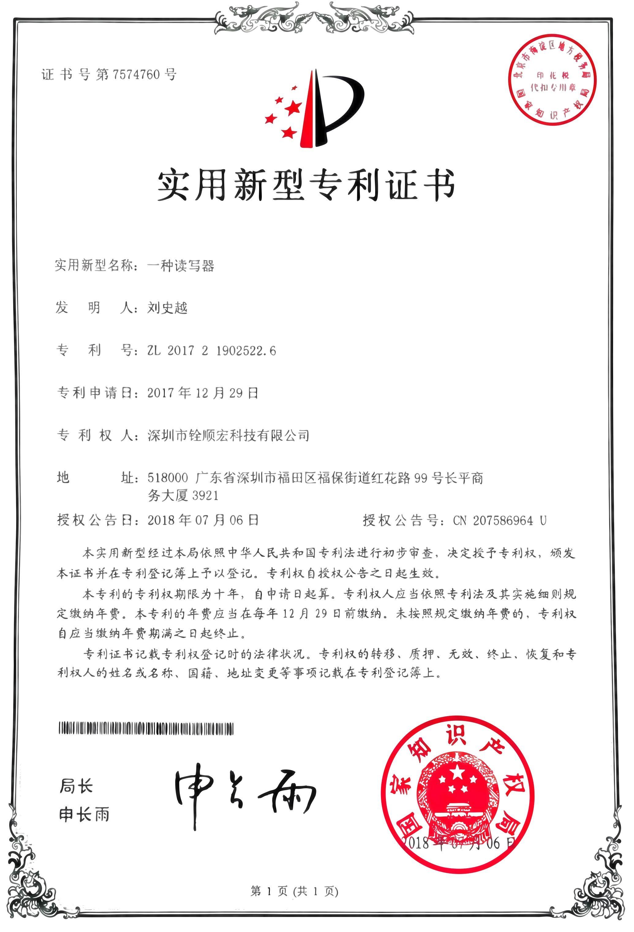 《一种读写器》实用新型专利证书