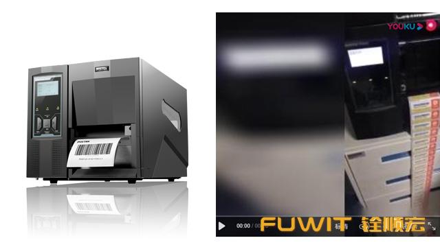 铨顺宏工业 超高频RFID条码打印机