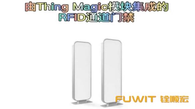 超高频RFID通道门禁